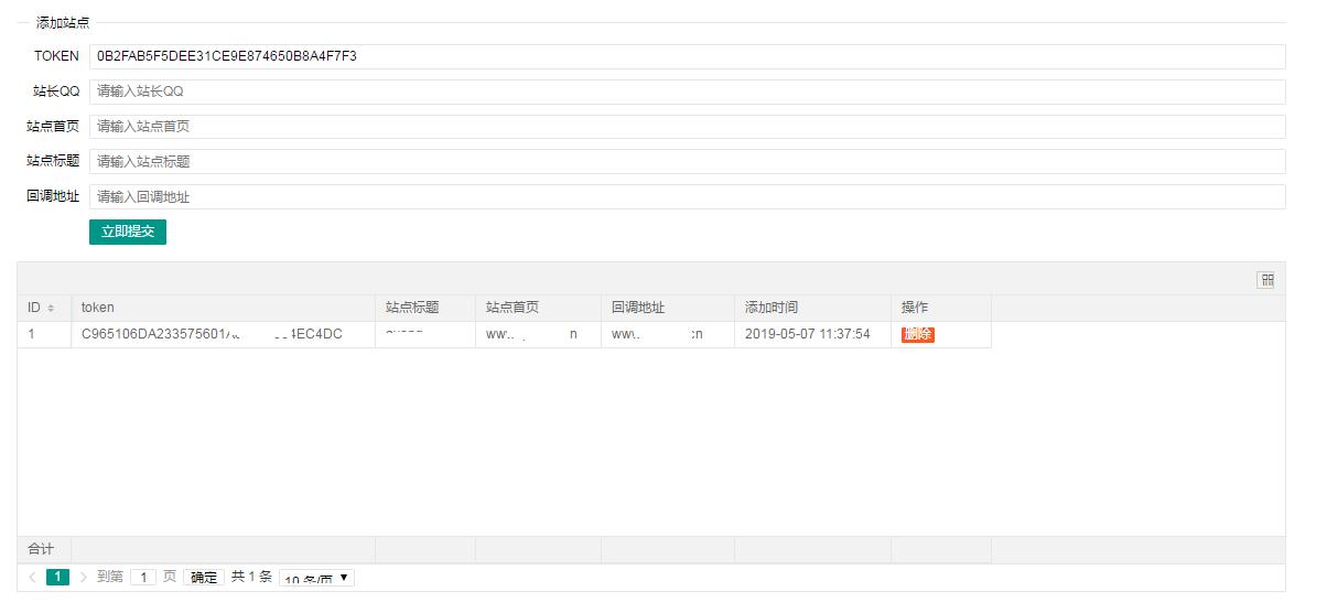 QQ互联在线分发网站源码V1.0 第1张