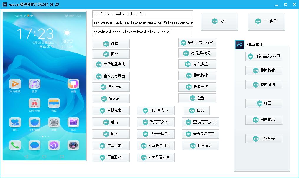 易语言appium模块adb模块 源码及操作例子.png