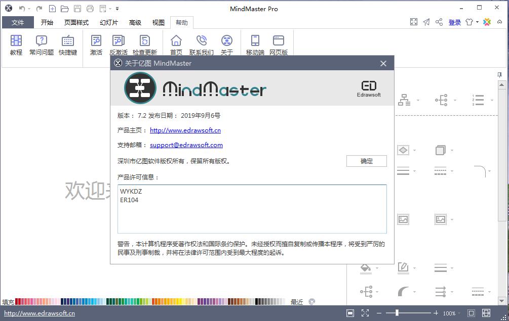 MindMaster pro v7.2专业破解版
